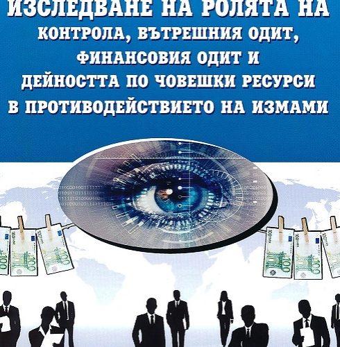 Изследване на ролята на контрола, вътрешния одит, финансовия одит и дейността по човешки ресурси в противодействието на измами