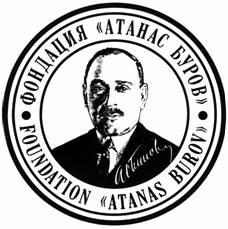 """Фондация """"Атанас Буров"""""""
