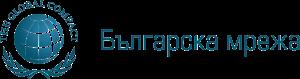 Българска мрежа на глобалния договор към ООН