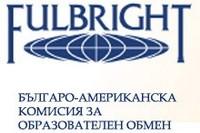 """Българо-американска комисия за образователен обмен """"Фулбрайт"""""""